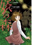 妖の森(HONKOWAコミックス)