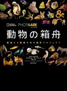 PHOTO ARK 動物の箱舟