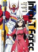 Infini-T Force4 未来の描線(ヒーローズコミックス)(ヒーローズコミックス)