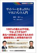 【期間限定価格】サイバーセキュリティマネジメント入門(KINZAIバリュー叢書)