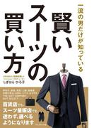 【期間限定価格】賢いスーツの買い方