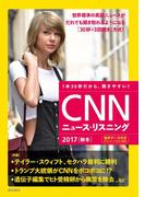 [音声データ付き]CNNニュース・リスニング2017[秋冬]