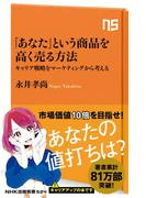 「あなた」という商品を高く売る方法 キャリア戦略をマーケティングから考える(NHK出版新書)