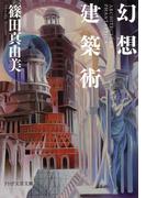 【期間限定価格】幻想建築術(PHP文芸文庫)