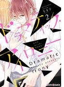 ドラマティック・アイロニー2【電子限定特典付き】(シルフコミックス)