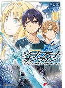 ソードアート・オンライン プロジェクト・アリシゼーション1(電撃コミックスNEXT)