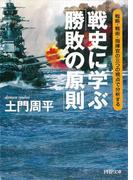 戦史に学ぶ「勝敗の原則」(PHP文庫)