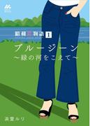 昭和恋物語 第1話 ブルージーン ~緑の河をこえて~(マイカ文庫)