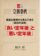 豊富な実例から見えてきた「成功の法則」  「良い定年後」と「悪い定年後」【文春e-Books】