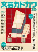 文芸カドカワ 2017年11月号(文芸カドカワ)