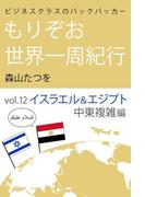 ビジネスクラスのバックパッカー もりぞお世界一周紀行 イスラエル&エジプト中東複雑編