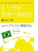 ビジネスクラスのバックパッカー もりぞお世界一周紀行 ブラジル編
