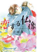 【期間限定 無料】恋する仏像 分冊版(1)