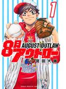 【期間限定 無料】8月アウトロー(1)