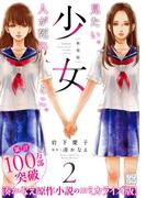 【期間限定 無料】少女 新装版 プチデザ(2)