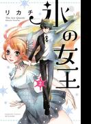 【期間限定 無料】氷の女王 分冊版(2)