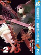 屍鬼【期間限定無料】 2