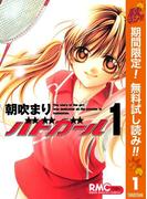 バドガール【期間限定無料】 1(りぼんマスコットコミックスDIGITAL)