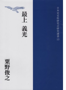 最上義光 (日本史史料研究会研究選書)