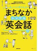 パッと答えるまちなかシンプル英会話 (NHK CD BOOK 英会話タイムトライアル)