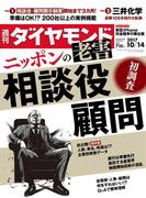 週刊ダイヤモンド 2017年10/14号 [雑誌]