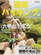 関西ハイキング 2018 特集六甲山に行こう! 第2特集登っておきたい関西の名山20