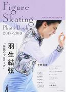 フィギュアスケートフォトブック 2017−2018 羽生結弦「伝説のプロローグ」 (玄光社MOOK)(玄光社MOOK)