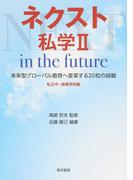 ネクスト私学 私立中・高等学校編2 in the future