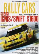 RALLY CARS 18 SUZUKI IGNIS/SWIFT S1600 (サンエイムック)
