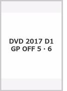 DVD 2017 D1GP OFF 5・6