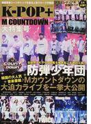 K-POP+ (MSムック)