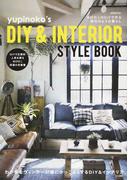 yupinoko's DIY&INTERIOR STYLE BOOK ゆぴのこのDIYで作る海外のような暮らし