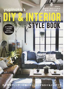 yupinoko's DIY&INTERIOR STYLE BOOK ゆぴのこのDIYで作る海外のような暮らし (MS MOOK)(MS MOOK)
