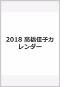 2018 高橋佳子カレンダー
