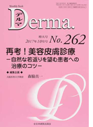 デルマ No.262(2017年10月号増大号) 再考!美容皮膚診療
