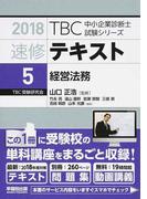 TBC中小企業診断士試験シリーズ速修テキスト 2018−5 経営法務