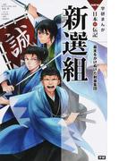 新選組 幕末をかけぬけた剣豪集団 (学研まんがNEW日本の伝記SERIES)