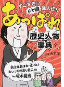 あっぱれ歴史人物事典 すごすぎ!?ドヤ顔偉人伝!!