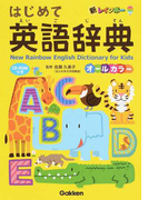 新レインボーはじめて英語辞典