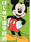 新レインボーはじめて漢字辞典 ミッキー&ミニー版
