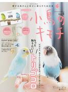 小鳥のキモチ Vol.5 巻頭特集鳥さんたちの頭脳を知ってより仲よく もっと知りたい!トリゴコロ