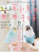 小鳥のキモチ Vol.5 巻頭特集鳥さんたちの頭脳を知ってより仲よく もっと知りたい!トリゴコロ (Gakken Mook)(学研MOOK)