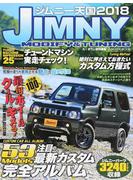 ジムニー天国 JIMNY MODIFY&TUNING 2018 注目の最新カスタム完全アルバム〈53モデル〉