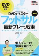 DVDでマスター!フットサル最新プレー&戦術 誰でもすぐにうまくなるエリア別個人プレー解説 保存版