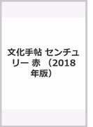 文化手帖 センチュリー(赤) 2018