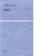 USHIO Diary 2018