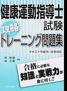 健康運動指導士試験攻略トレーニング問題集 テキスト平成26〜29年対応