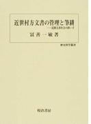 近世村方文書の管理と筆耕 民間文書社会の担い手 (歴史科学叢書)