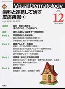 Visual Dermatology 目でみる皮膚科学 Vol.16No.12(2017−12) 特集歯科と連携して治す皮膚疾患 3