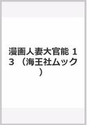 漫画人妻大官能 13 (海王社ムック)